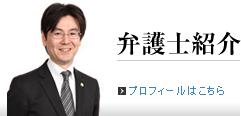 弁護士 吉村実がご相談に乗ります プロフィールはこちら