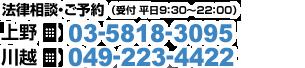 法律相談・ご予約(受付 平日9:30~18:00)03-3596-0050/049-223-4422